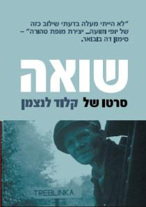 Hebrew Cover